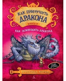 Как приручить дракона. Книга 8. Как освободить дракона Махаон 978-5-389-08417-9