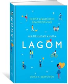 Lagom. Секрет шведского благополучия Азбука-Аттикус 978-5-389-13078-4