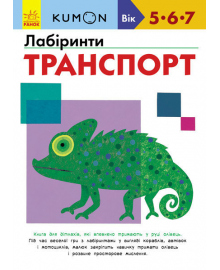 Тетрадь KUMON, Лабиринты Ранок  С763010У