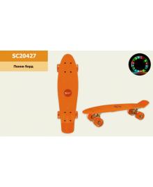Пенні борд SC20427 (8 шт) 56 * 15 см колеса PU світло, помаранчевий