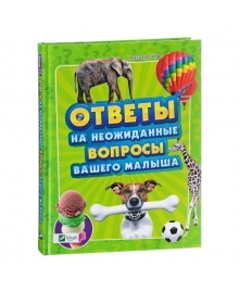 Детская энциклопедия Vivat Ответы на неожиданные вопросы вашего малыша 160 с (рус)