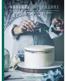 Чизкейк всередині. Складні й незвичайні торти — легко! BookChef 978-617-7559-36-7