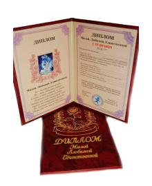 Диплом Милой, Любимой, Единственной 100316-128