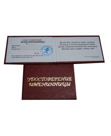 Удостоверение именинницы 100316-156