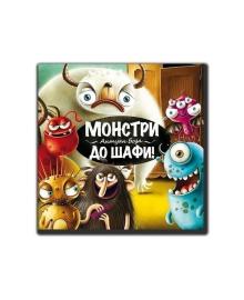 Настольная игра «Монстры - в шкаф!»