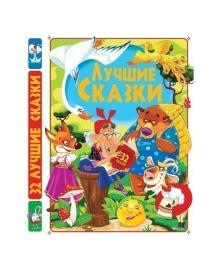 Лучшие сказки Кристал Бук 320 с (рус)