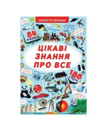 Книжка з секретними віконцями Кристал Бук Цікаві знання про все 14 с (укр)