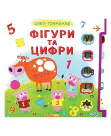 Книга с окошками + подвижные элементы Кристал Бук Диво-тренажер Фігури та цифри 10 стр (укр)