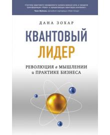 Квантовый лидер. Революция в мышлении и практике бизнеса Софія Прекрасна 978-5-906897-23-7