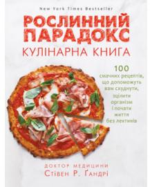 Рослинний парадокс. Кулінарна книга BookChef 978-617-7559-70-1