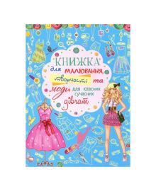 Книжка для творчества Кристал Бук Для классных девчонок