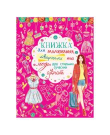 Книжка для творчества Кристал Бук Для стильных девчонок