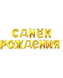 Надпись фольга С Днем Рождения золото 090719-004