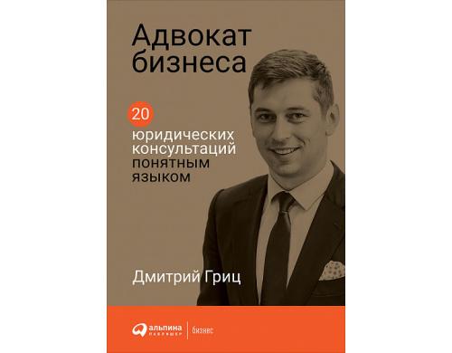 Адвокат бизнеса. 20 юридических консультаций понятным языком