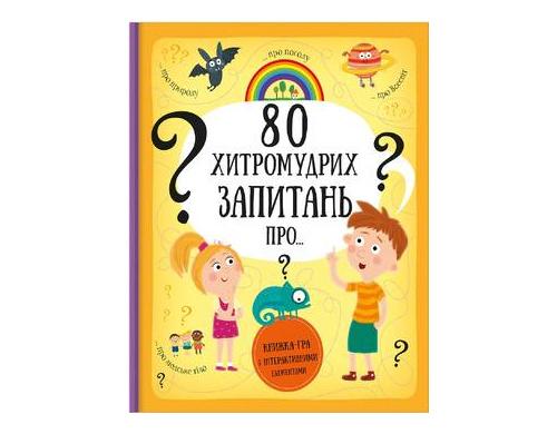 80 хитромудрих запитань